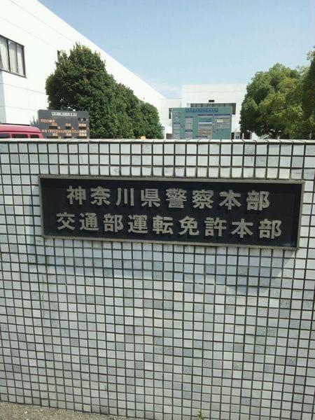 運転 更新 免許 県 神奈川