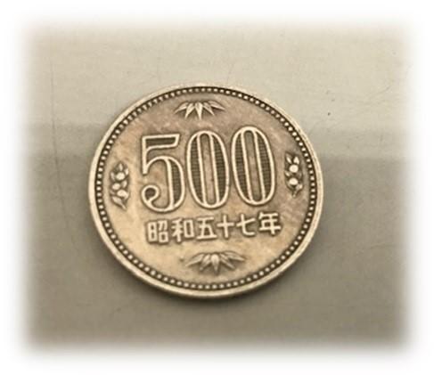 玉 500 円