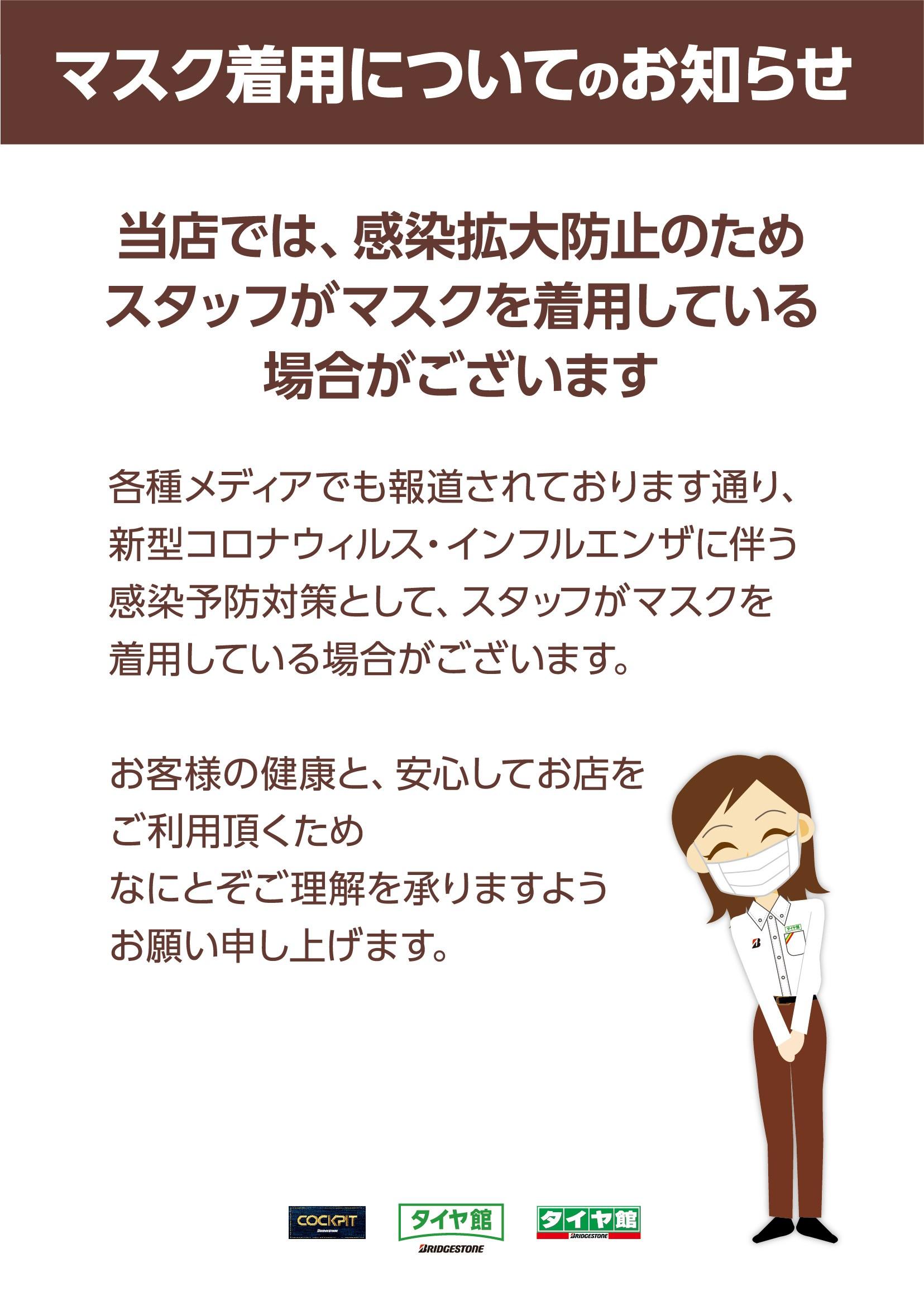 コロナ 者 米沢 感染