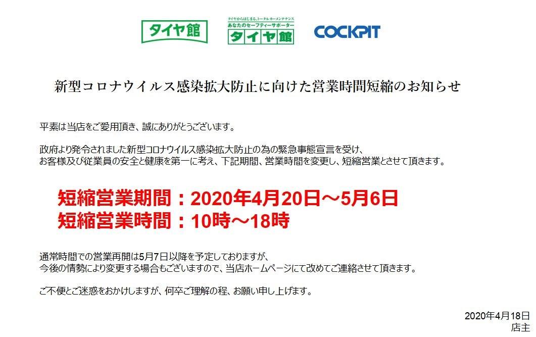 茨城 県 新型 コロナ ウイルス
