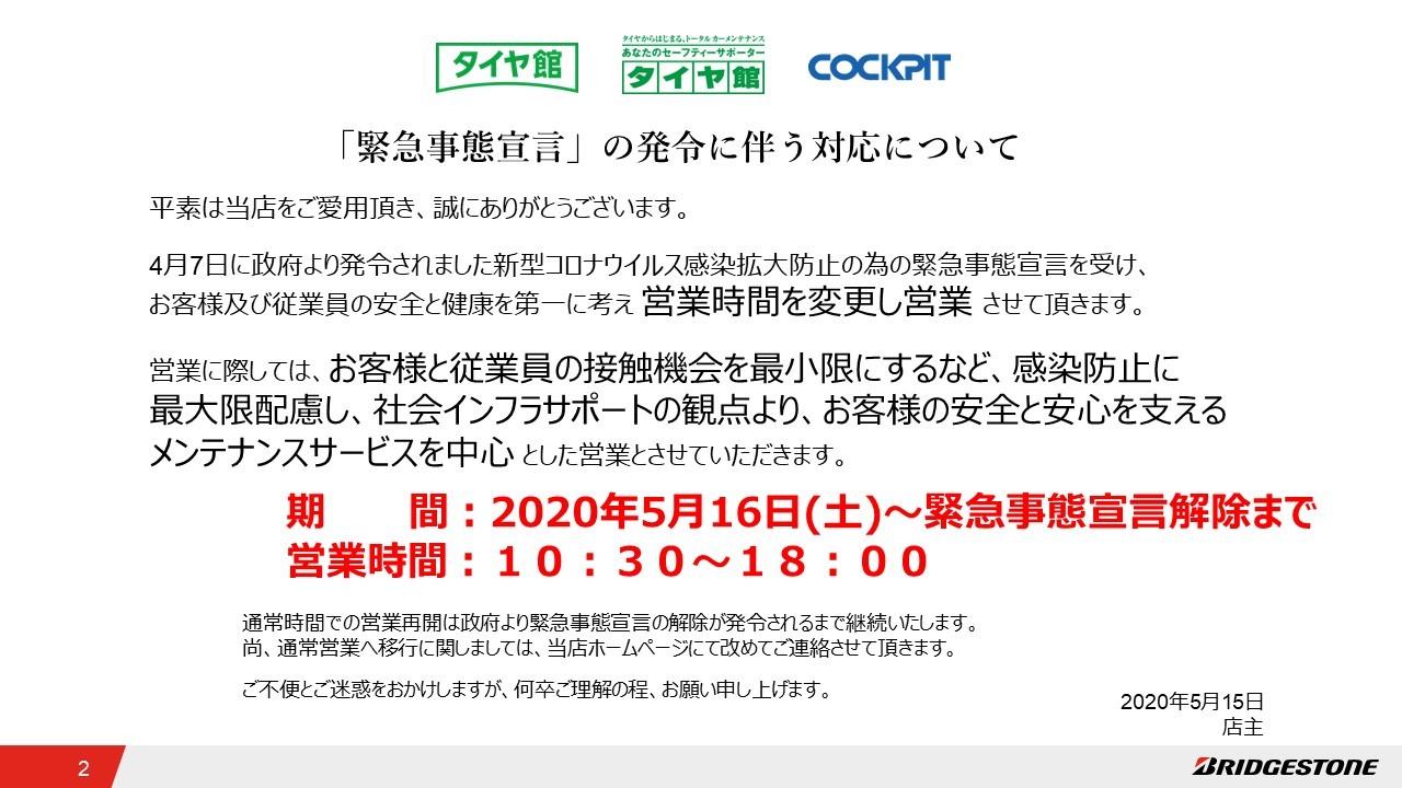 神奈川 県 緊急 事態 宣言