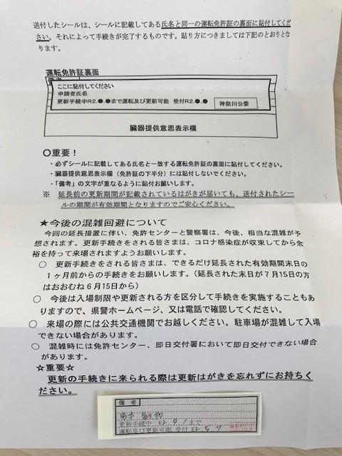 免許 更新 延長 神奈川 神奈川県警察/運転免許証関係手続のご案内(目次)