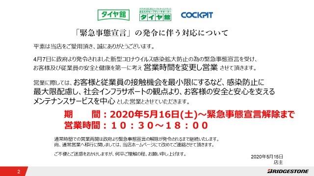 神奈川 県 緊急 事態 宣言 対応
