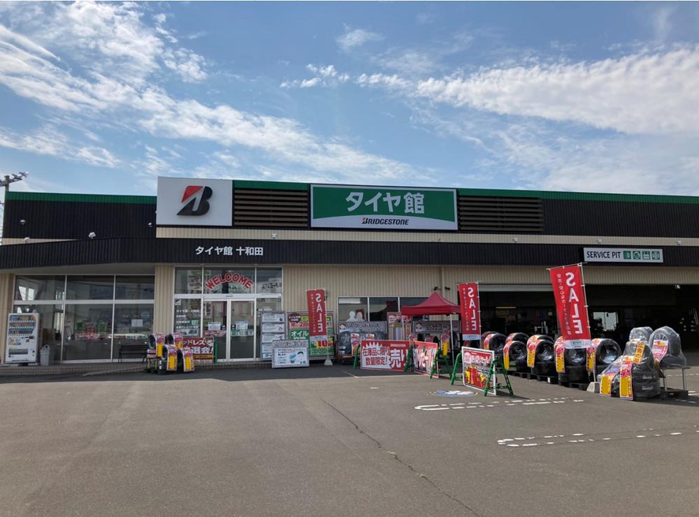 館 十和田 タイヤ